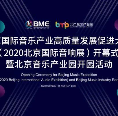 2020 北京国际音响展