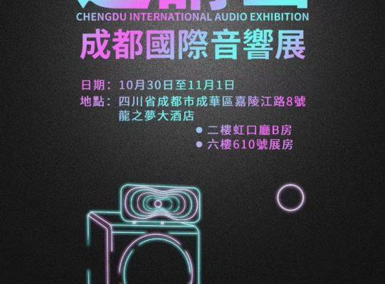 2020成都国际音响展,欢迎西南地区音响爱好者莅临参观!