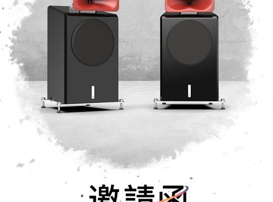 2020成都国际音响展完满结束,11 月 6-8 日深圳 HAVE 2020 高级视听展继续诚邀您光临品鉴!